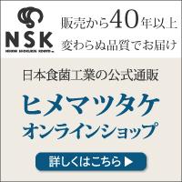 日本食菌工業の公式通販 姫マツタケ オンラインショップ