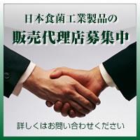 日本食菌工業の販売代理店募集中